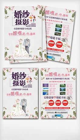 婚纱摄影宣传单设计模板