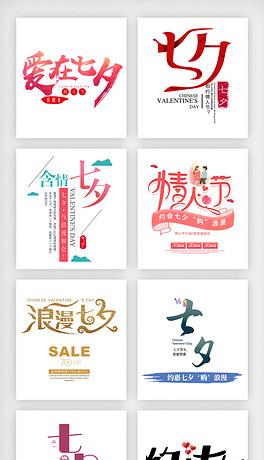 浪漫七夕情人节艺术字体排版设计