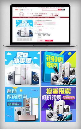 天猫京东夏季冰箱家电主图模板设计