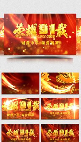 荣耀91载红色八一建军节片头视频