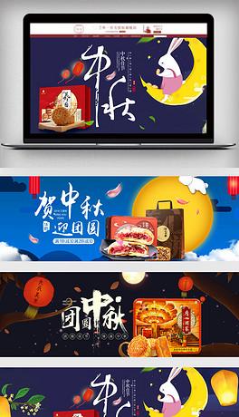 2018节日促销风淘宝中秋节海报