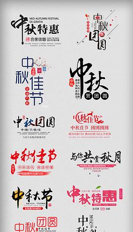 2018节日促销风淘宝中秋节文案