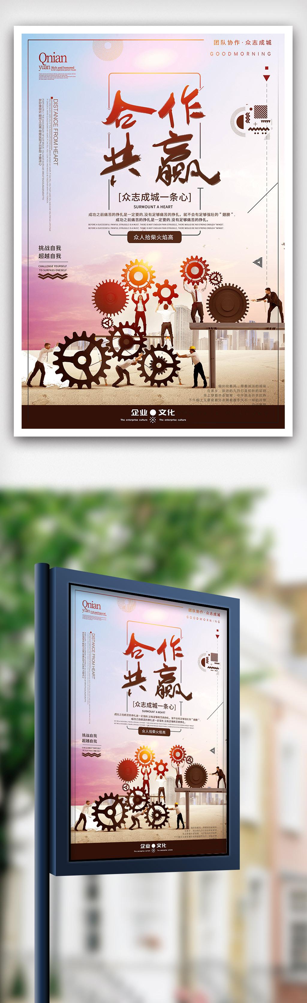 2018合作共赢未来梦想企业文化海报图片