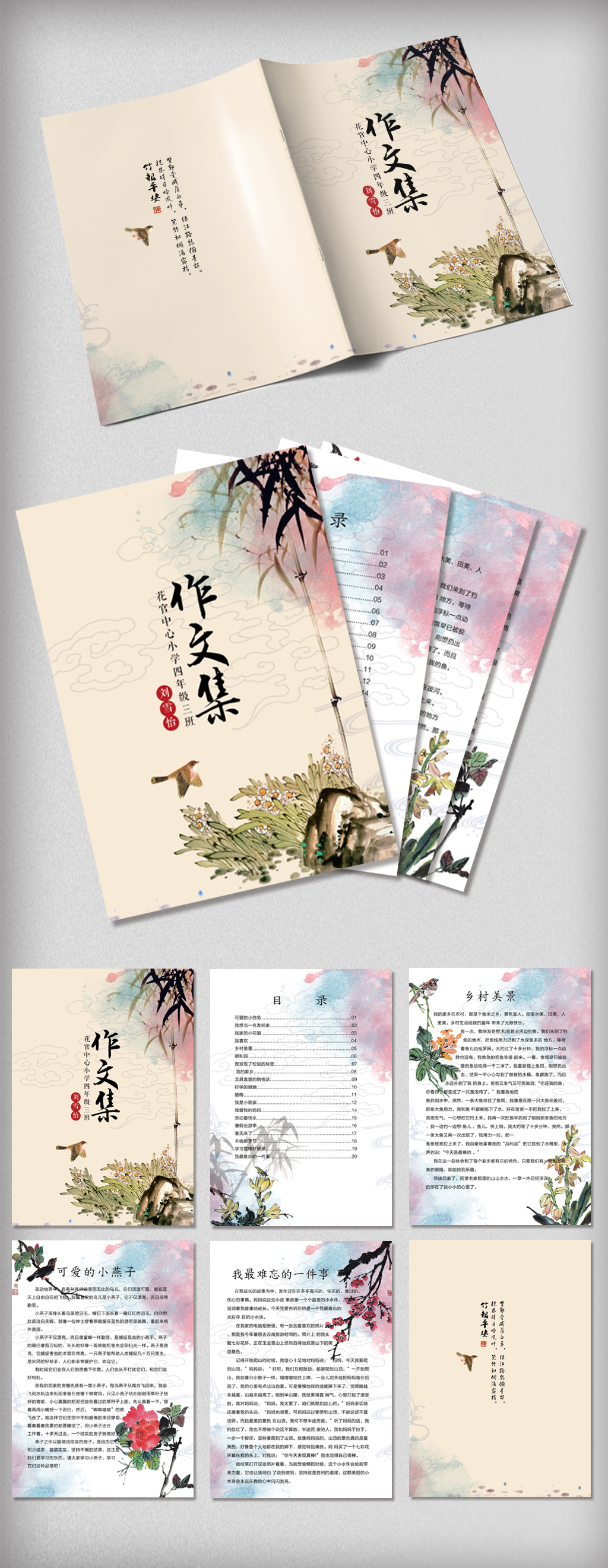 中国水墨风竹报平安中小学生作文集免费电子模板
