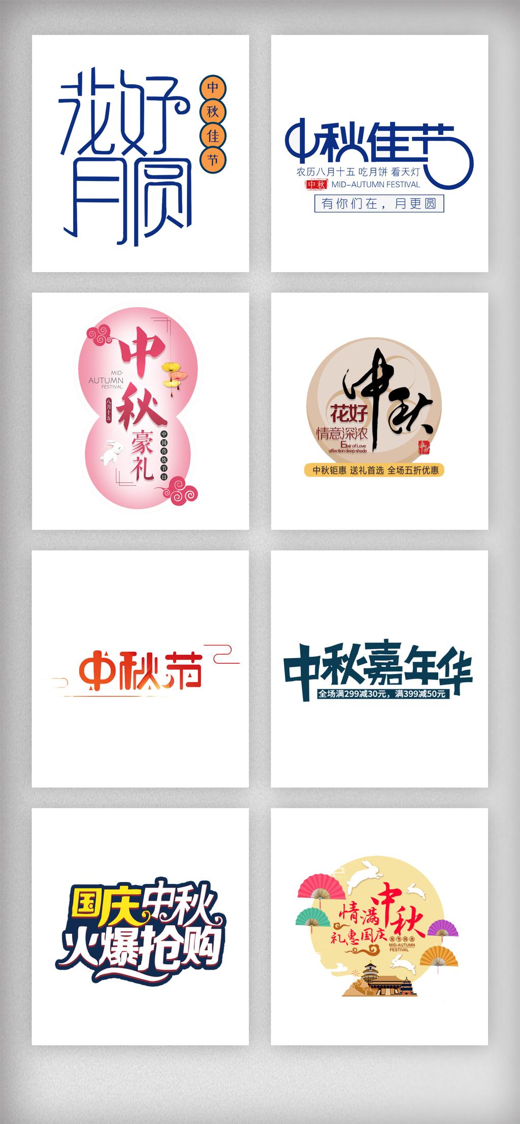 中秋节团圆艺术字体设计素材