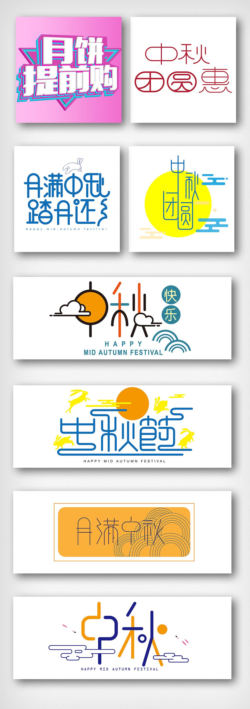 中秋佳节创意艺术字体设计素材