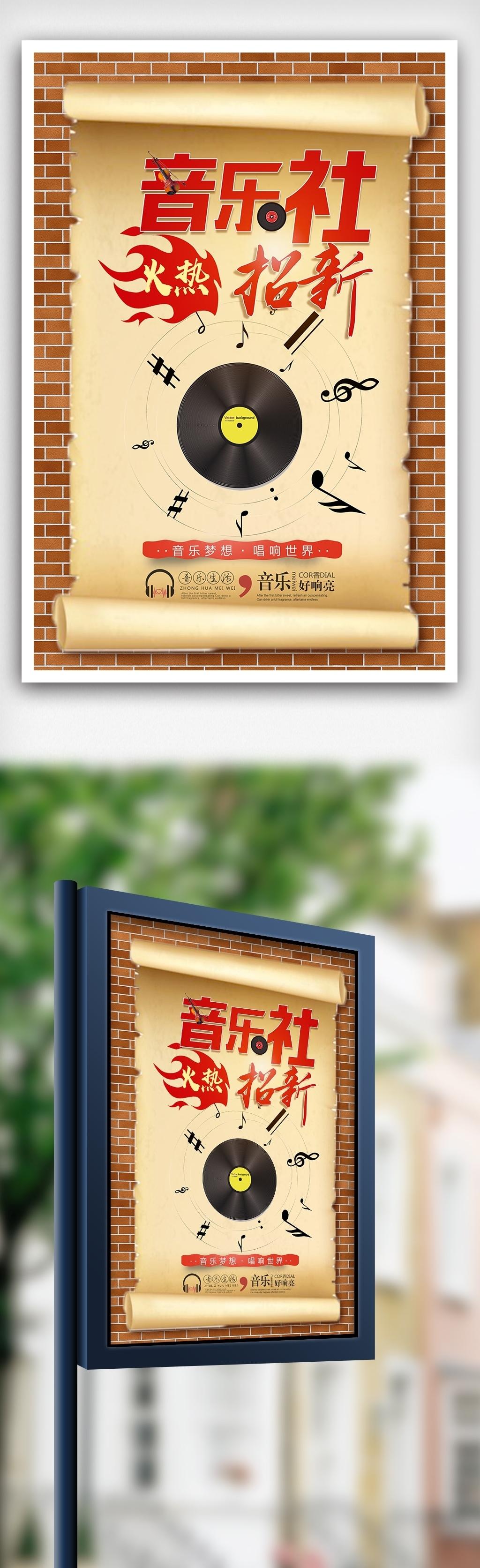 古风社团音乐社招新海报
