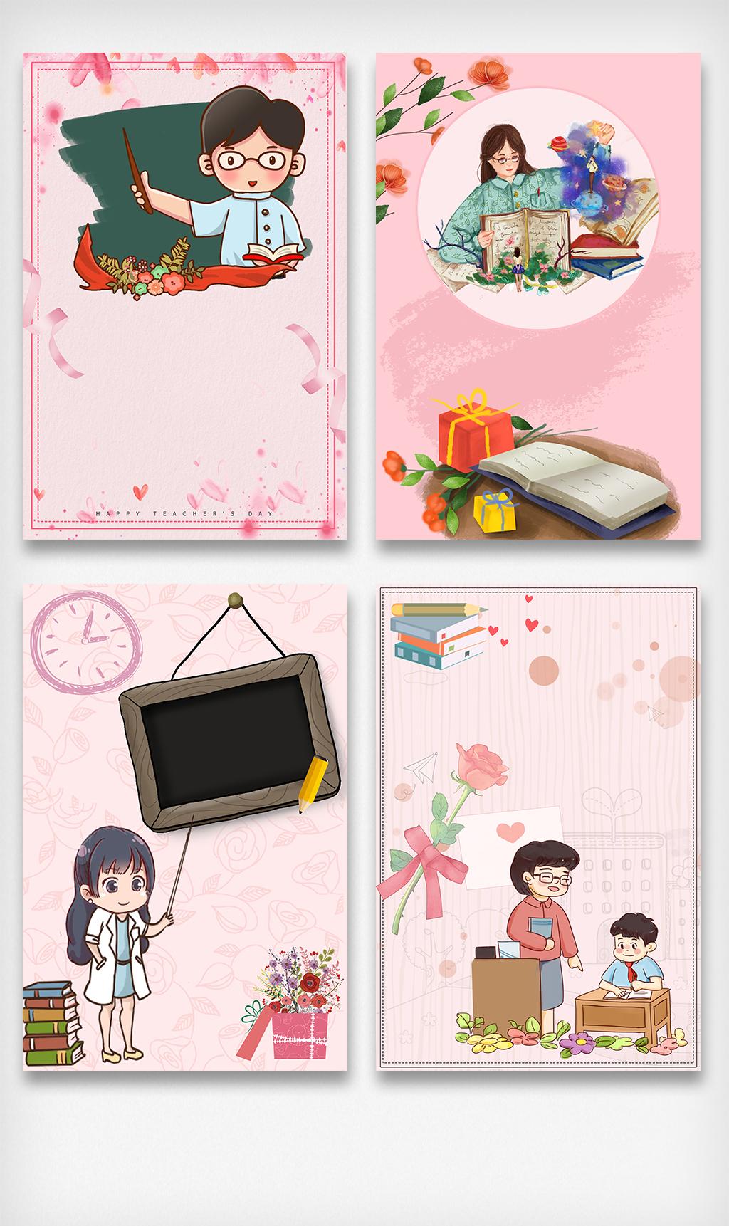 小清新创意教师节手绘卡通海报背景