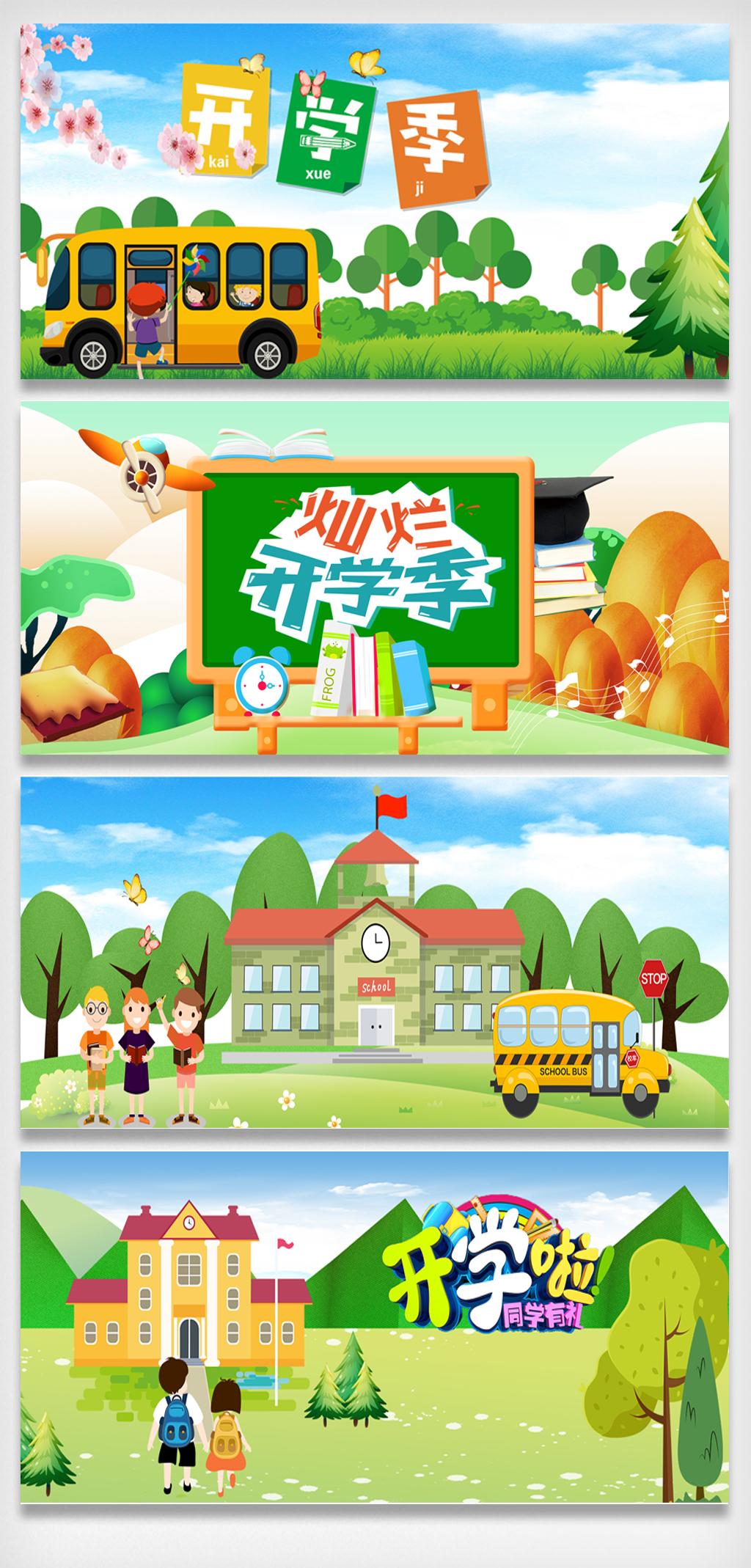 手绘卡通开学季插画展板背景元素