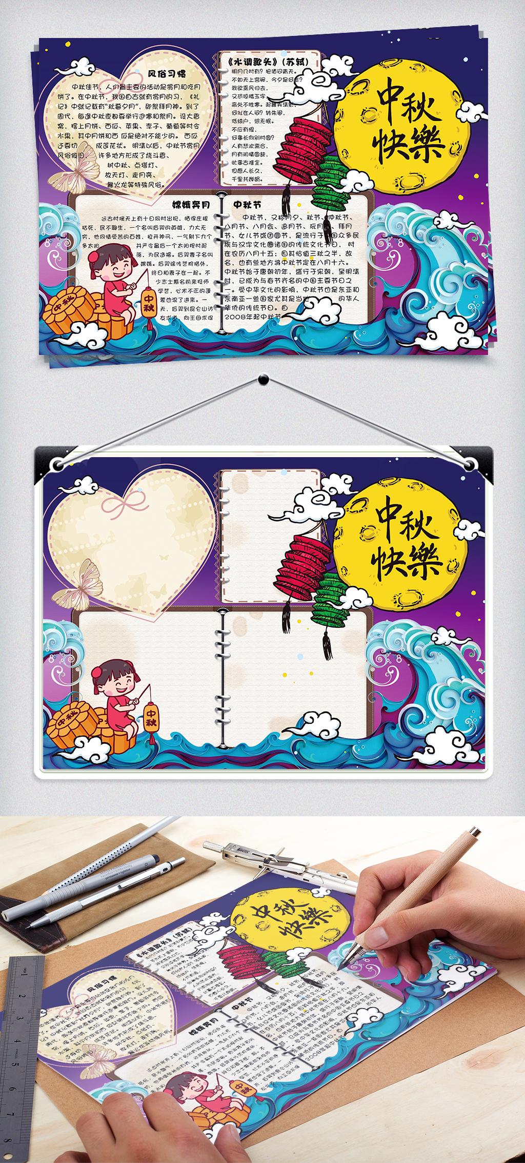 可爱手绘中秋节快乐校园学生小报手抄报电子模板