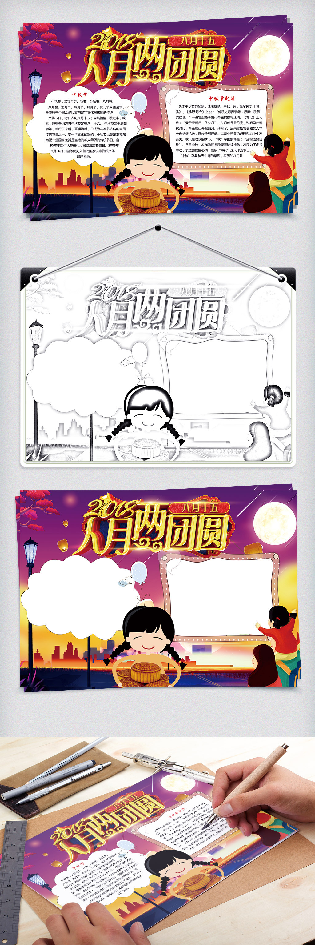 人月两团圆中秋节电子小报