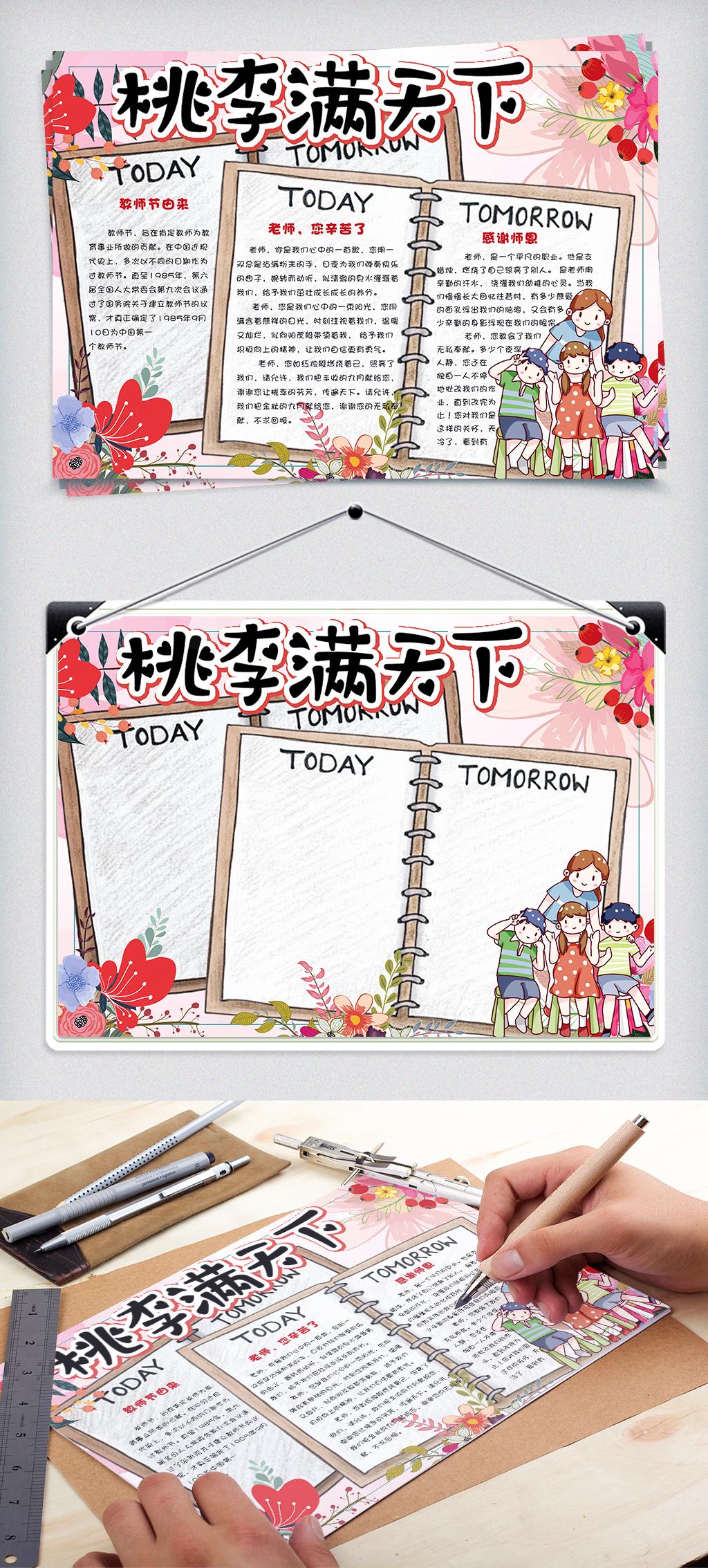 卡通手绘桃李满天下教师节小报手抄报模板