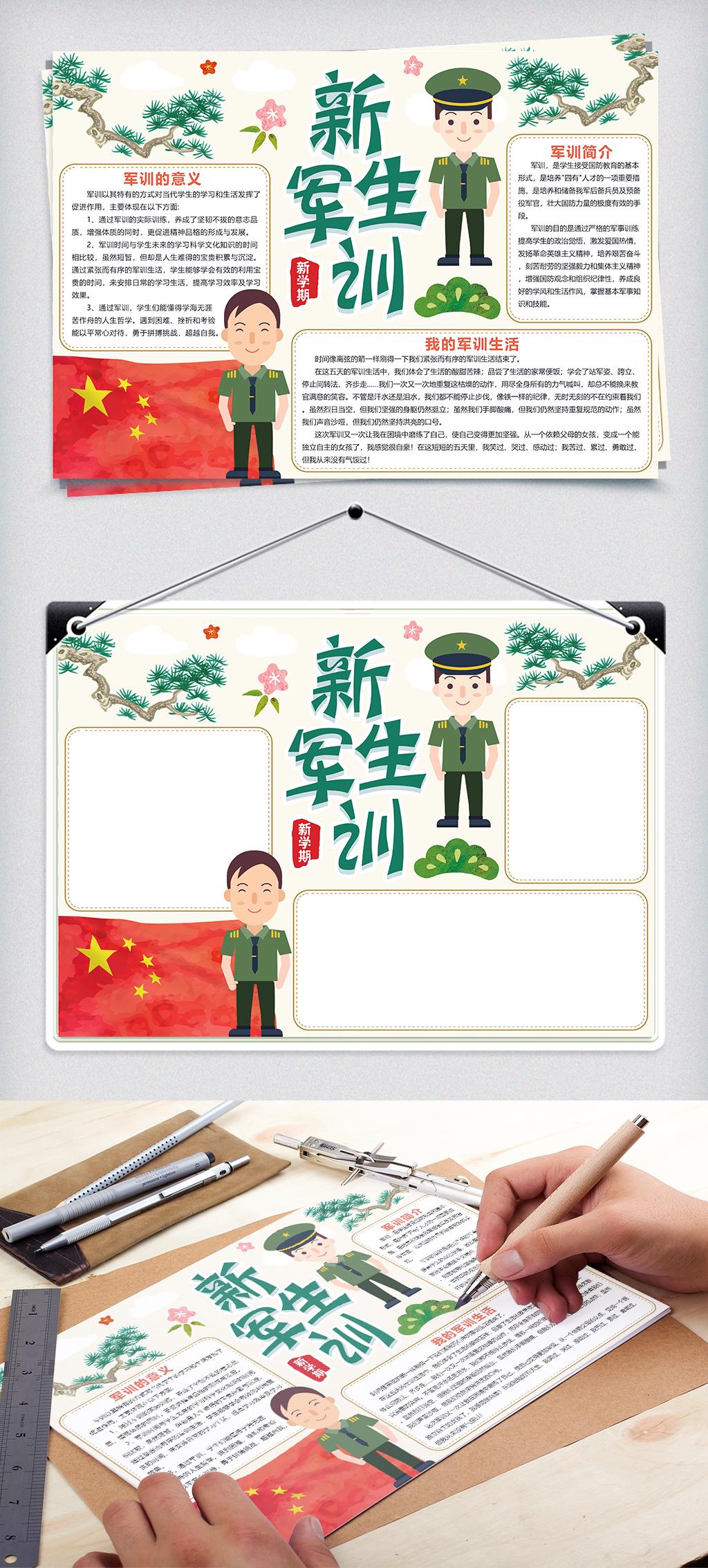 中国风新生军训小报