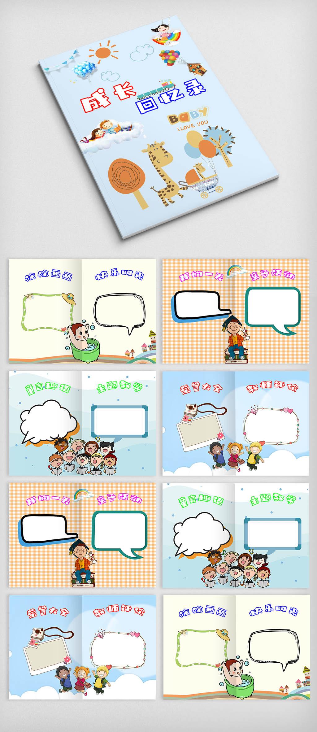 原创设计简单卡通幼儿园成长纪念册小升初成长档案