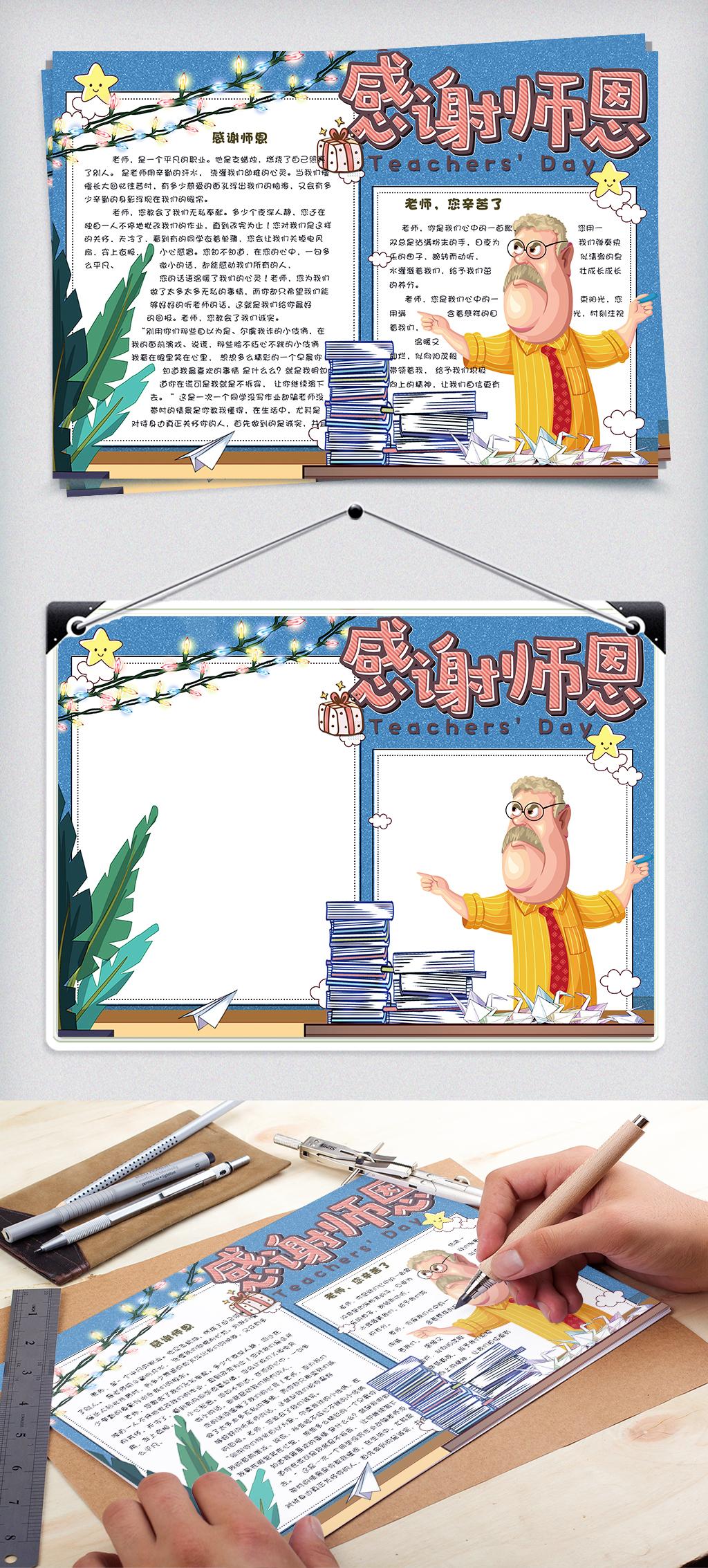 手绘卡通校园教师节小报手抄报电子模板
