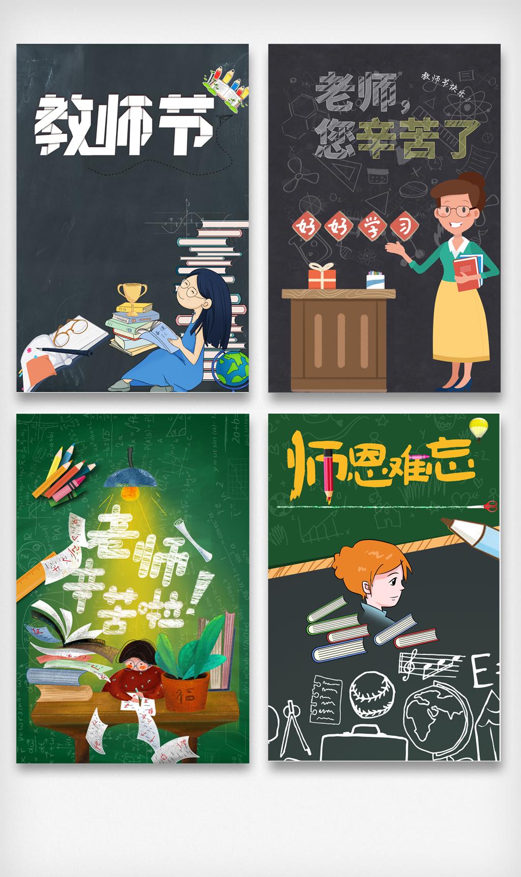 数学海报图片大全手绘