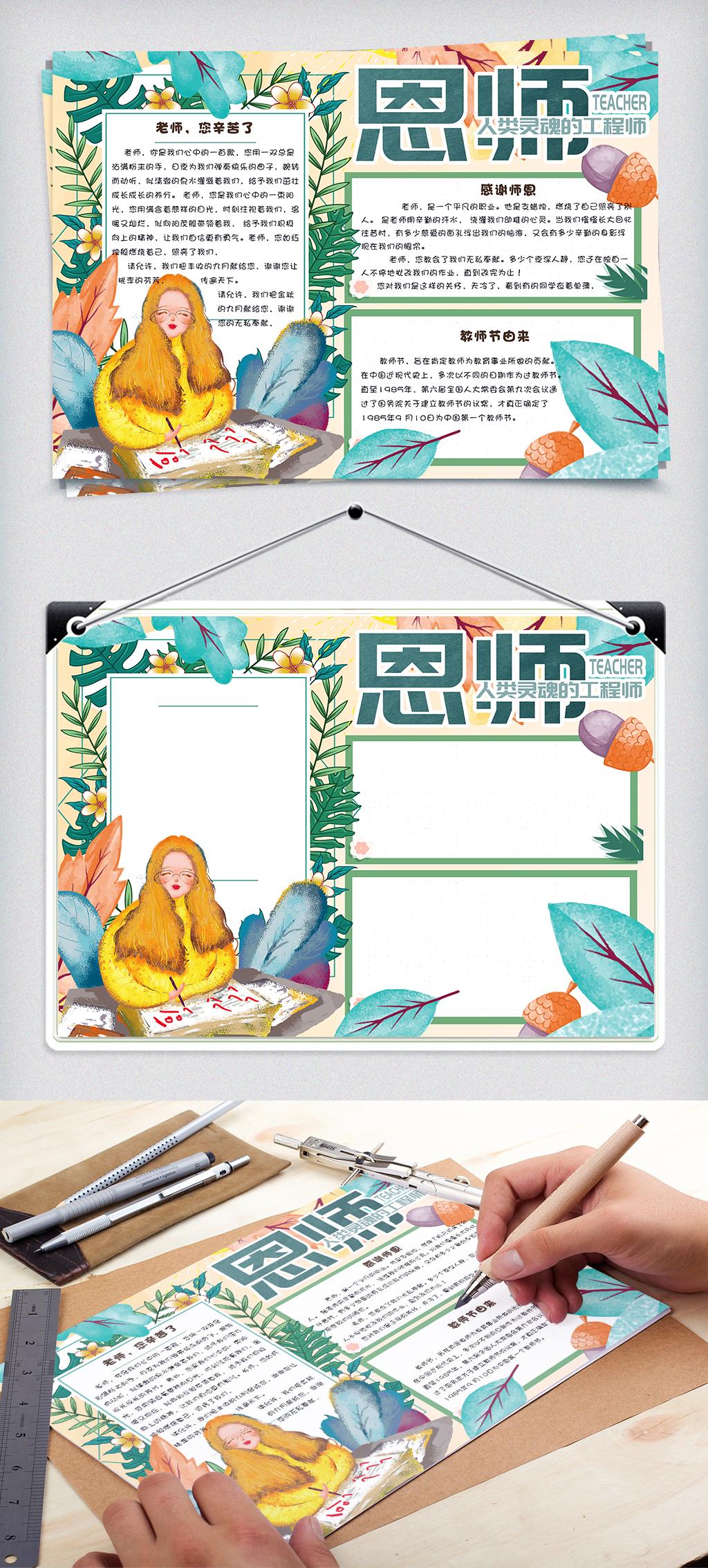 清新手绘校园教师节手抄报小报电子模板