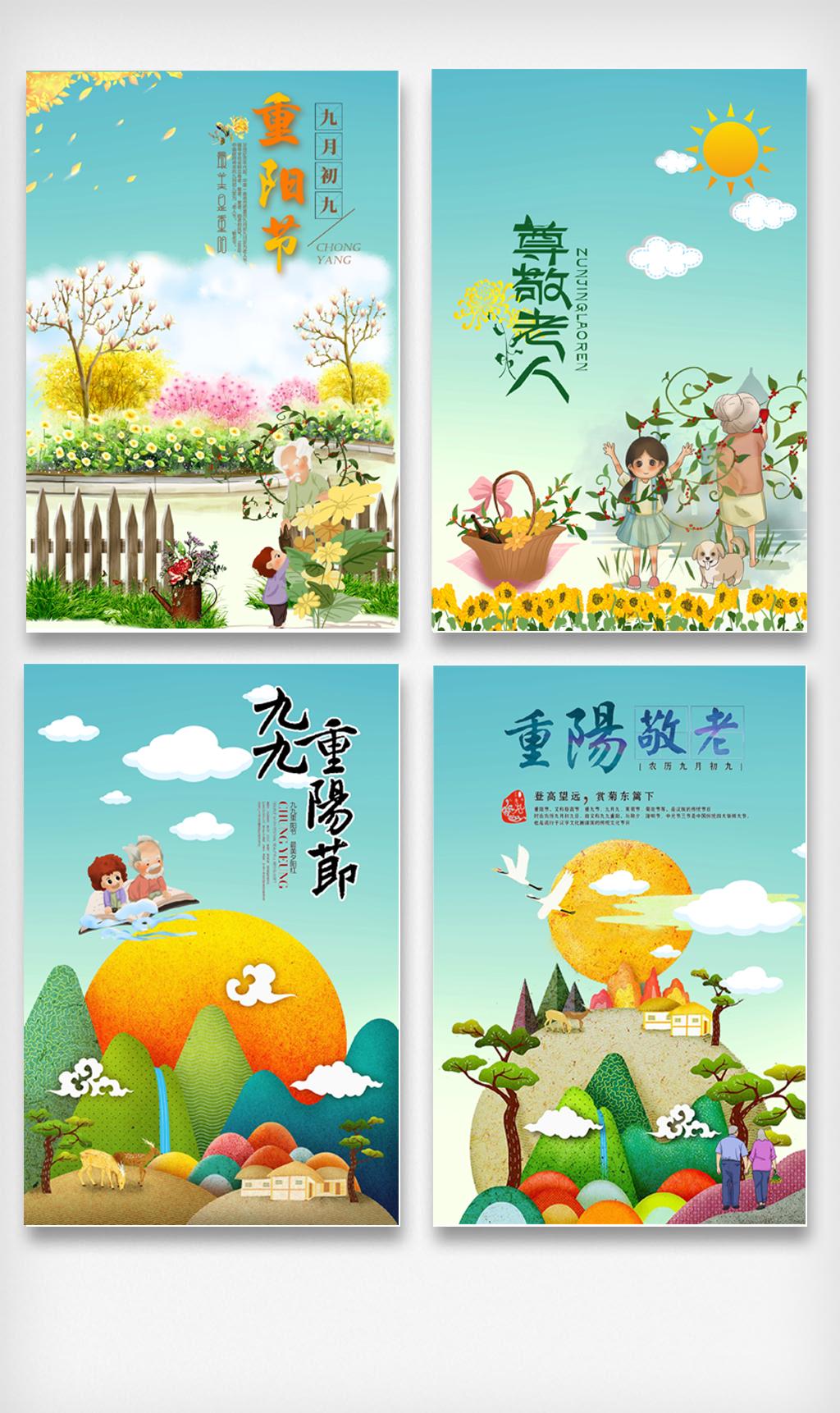 卡通梦幻重阳节尊敬老人海报背景元素