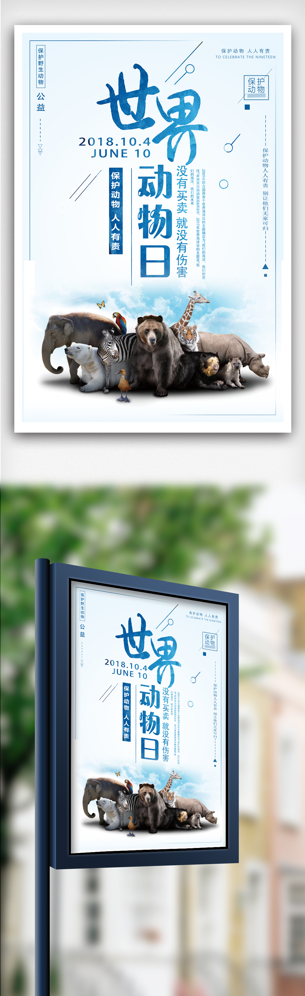自然保护区                                    濒危动物
