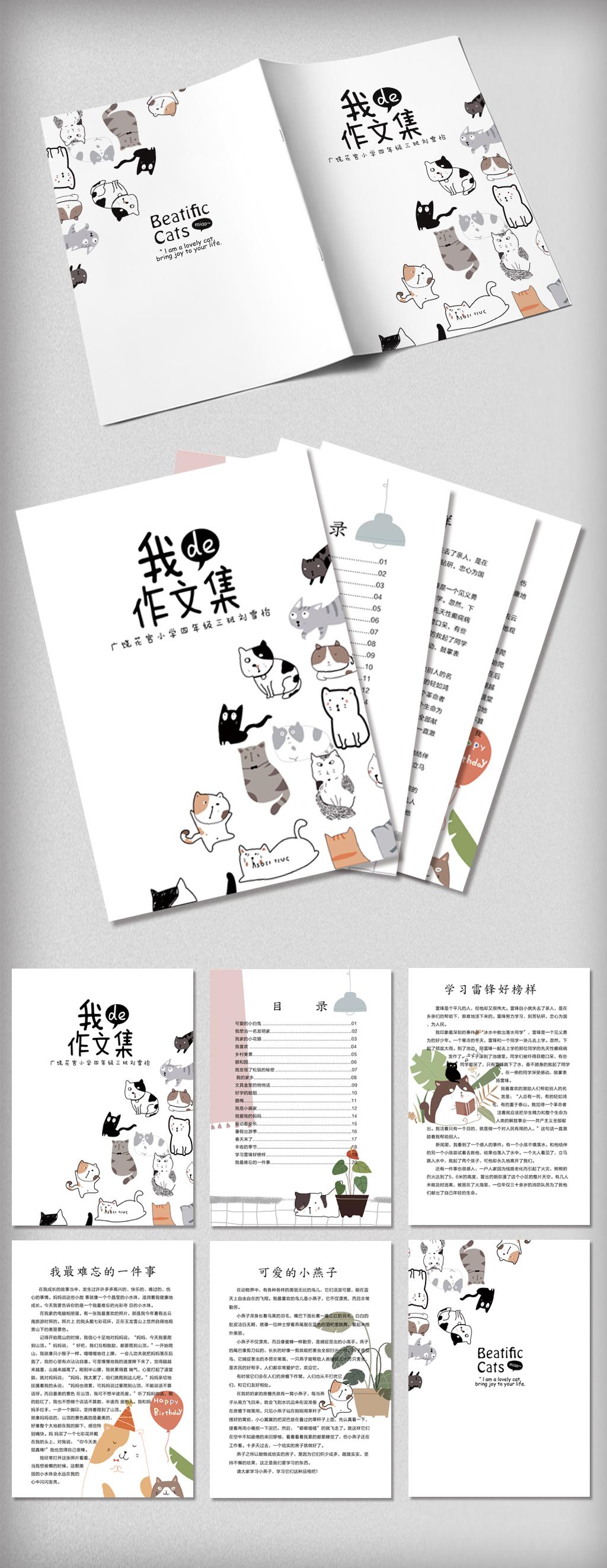 手抄报|小报 其他 其他 > 手绘卡通猫咪世界中小学生作文集免费模板