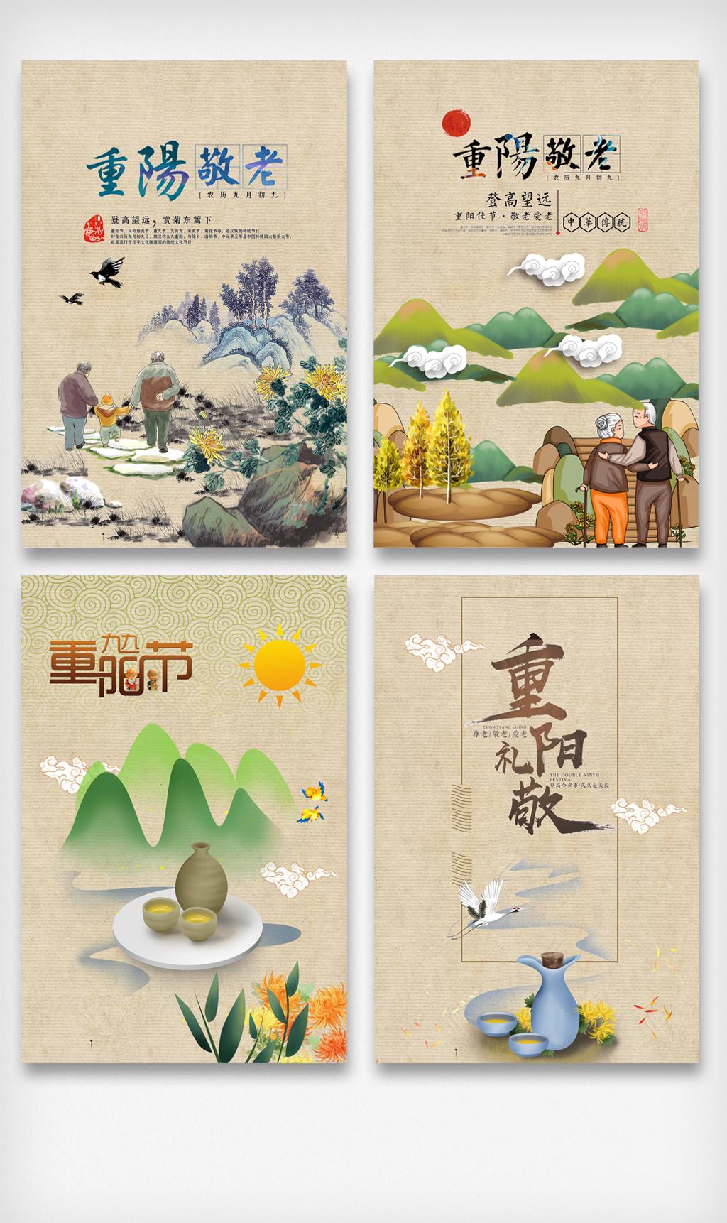 九九重阳节敬老美德海报背景元素图片素材 PSD分层格式 下载 其他大