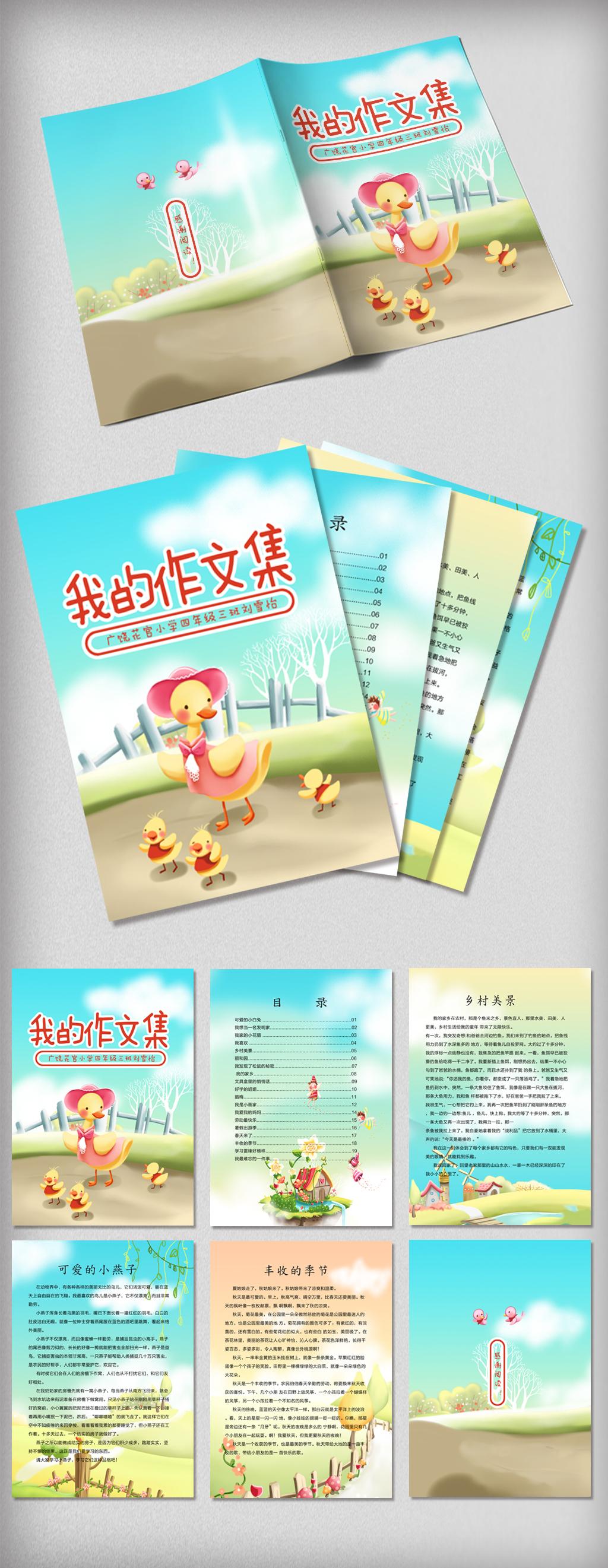 手抄报|小报 其他 其他 > 可爱的小鸭子中小学生作文集免费电子模板