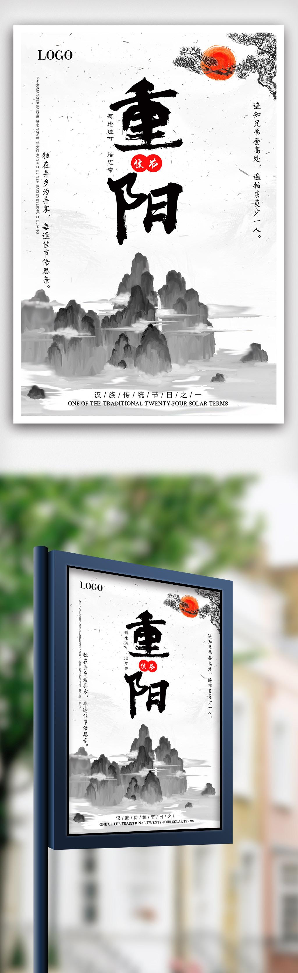 水墨风重阳节节日海报