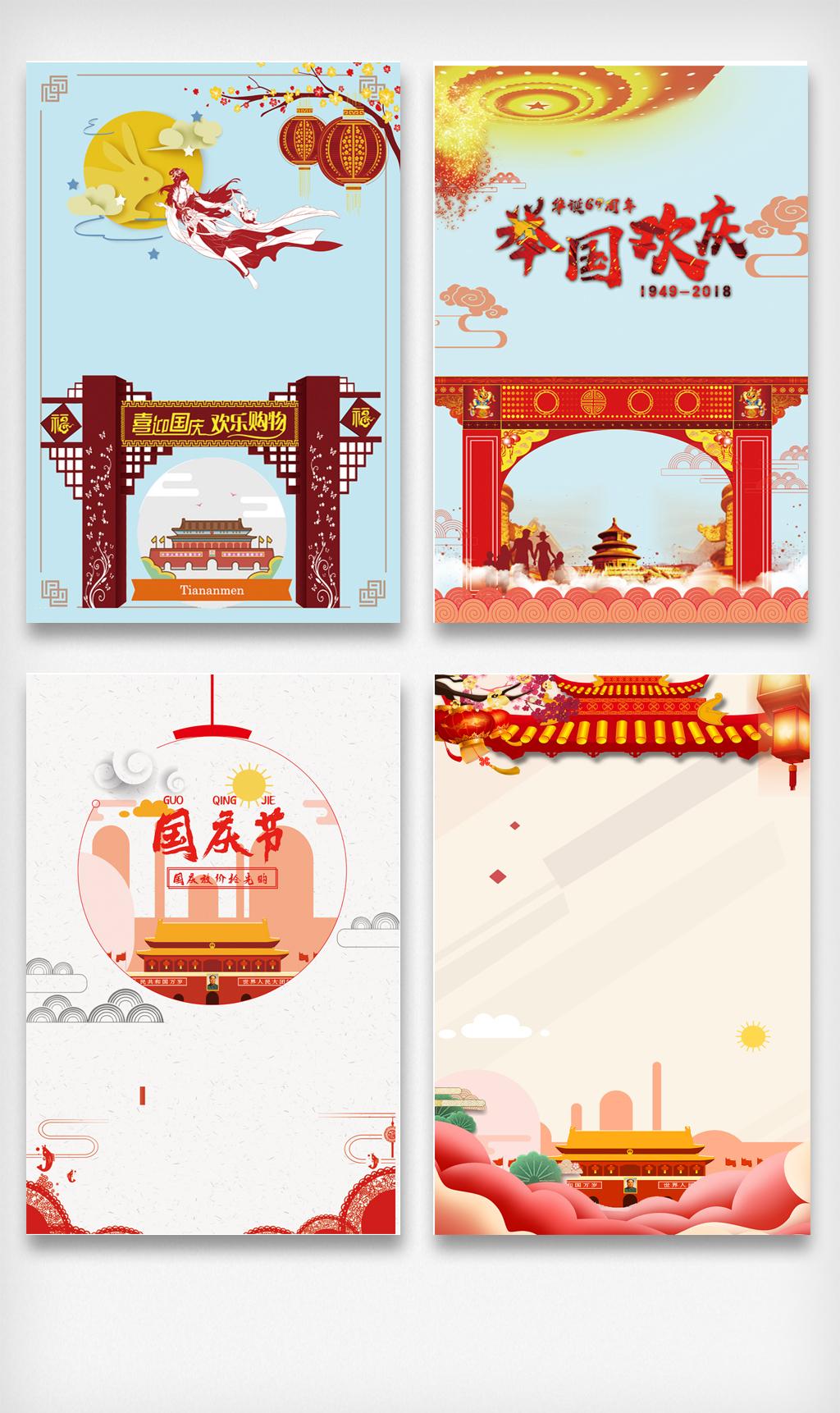 简洁中国风手绘中秋国庆海报背景元素