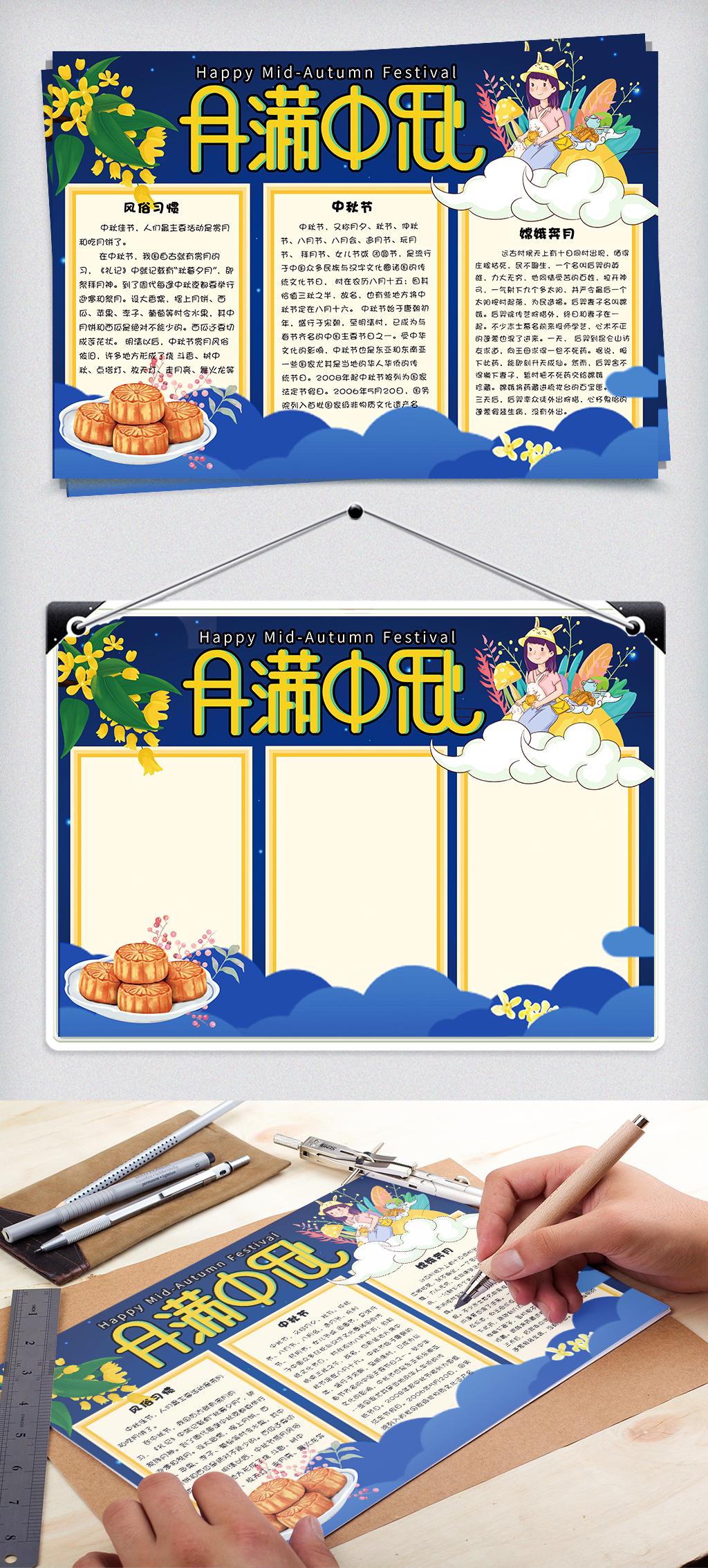 卡通手绘月满中秋节日小报手抄报电子模板