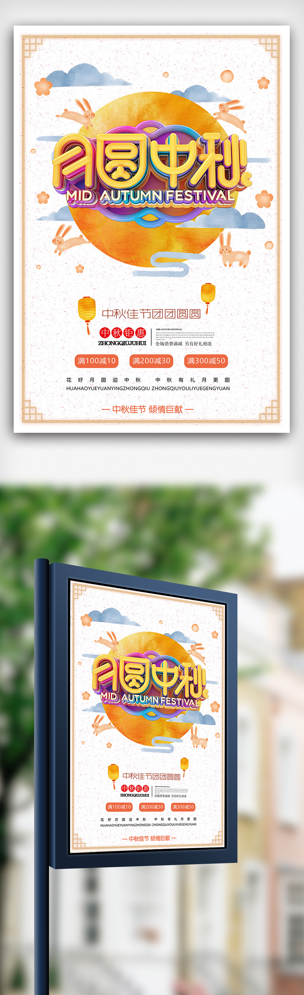 月圆中秋手绘中秋节pop海报
