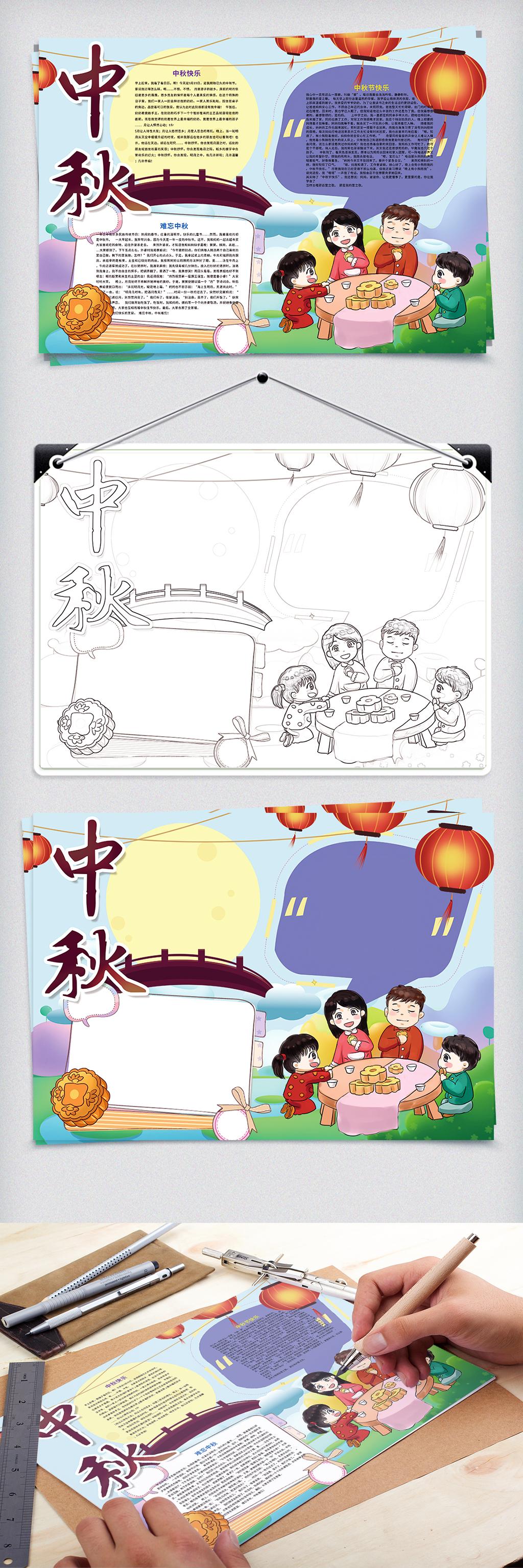 卡通中秋节赏月小报