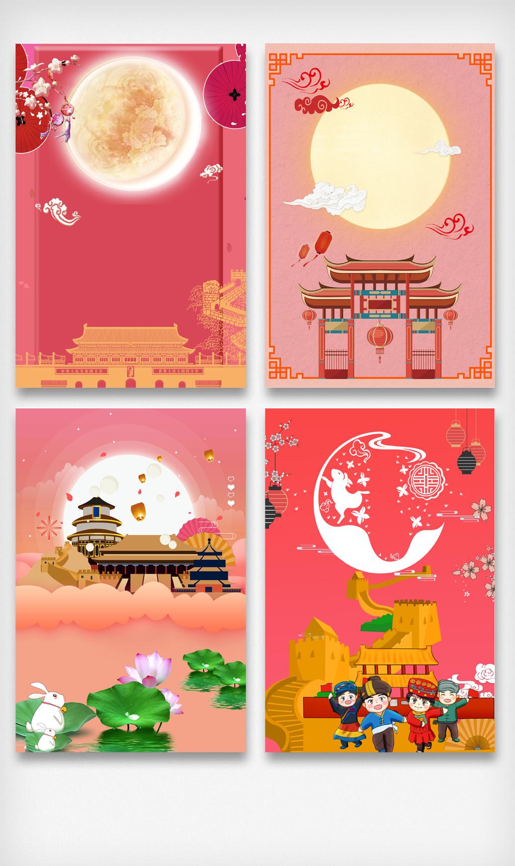 手绘中秋国庆海报背景元素