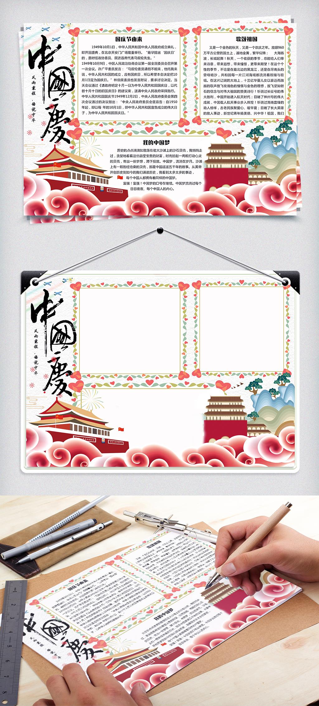 简约手绘中国风十一国庆节日小报手抄报电子模板