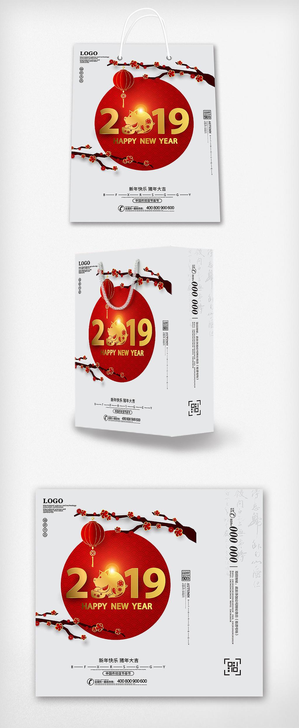 中国风2019猪年手提袋设计