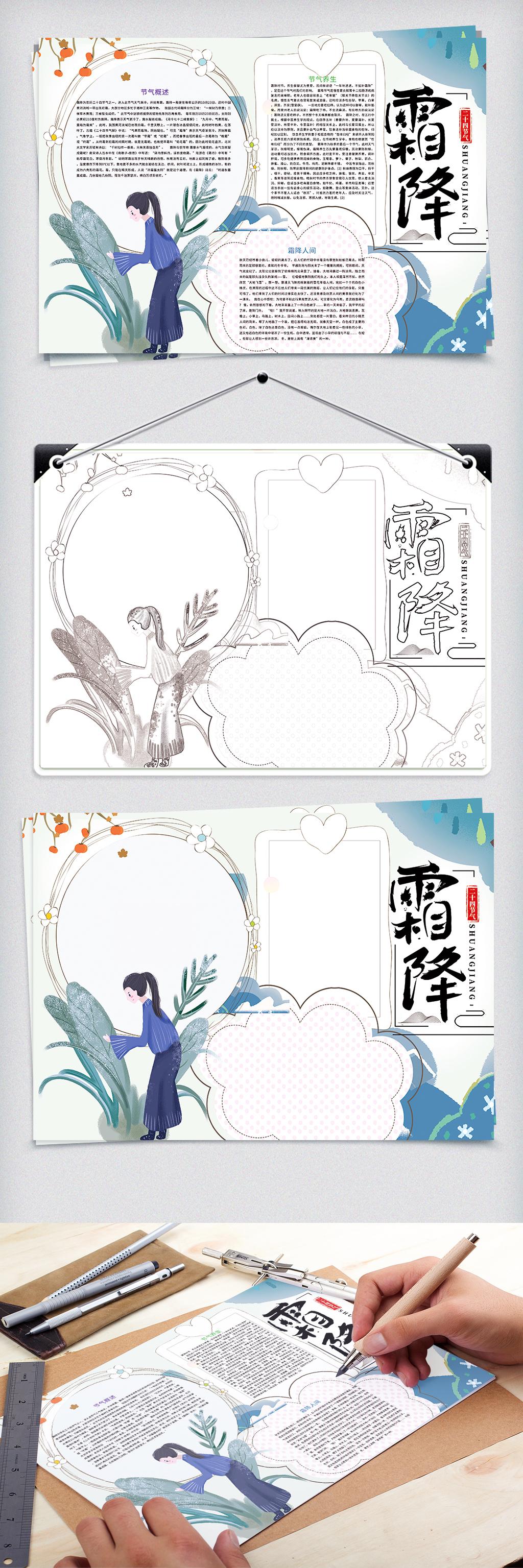 手抄报|小报 节日手抄报 其他 > 霜降二十四节气传统习俗小报   图片