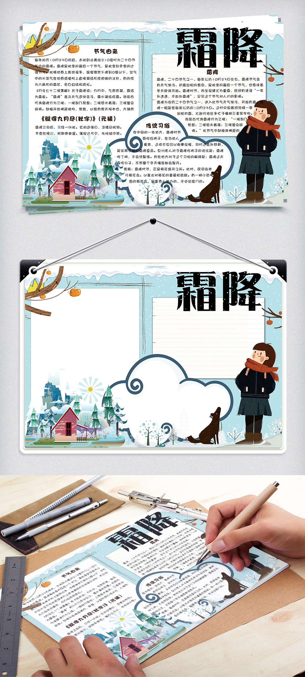 手绘卡通二十四节气霜降小报手抄报电子模板