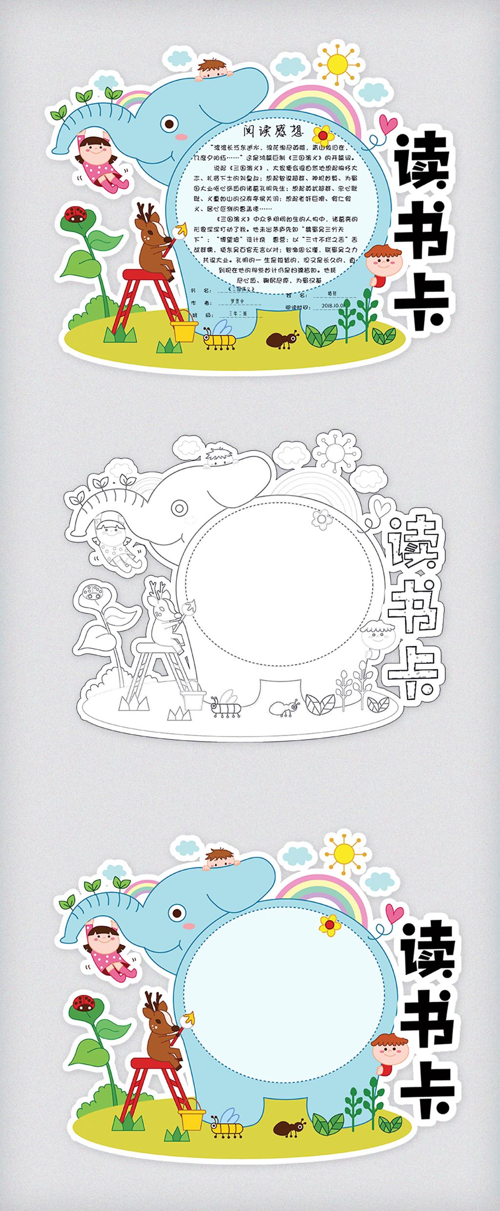 可爱小学生校园读书卡好书推荐卡电子模板图片素材()
