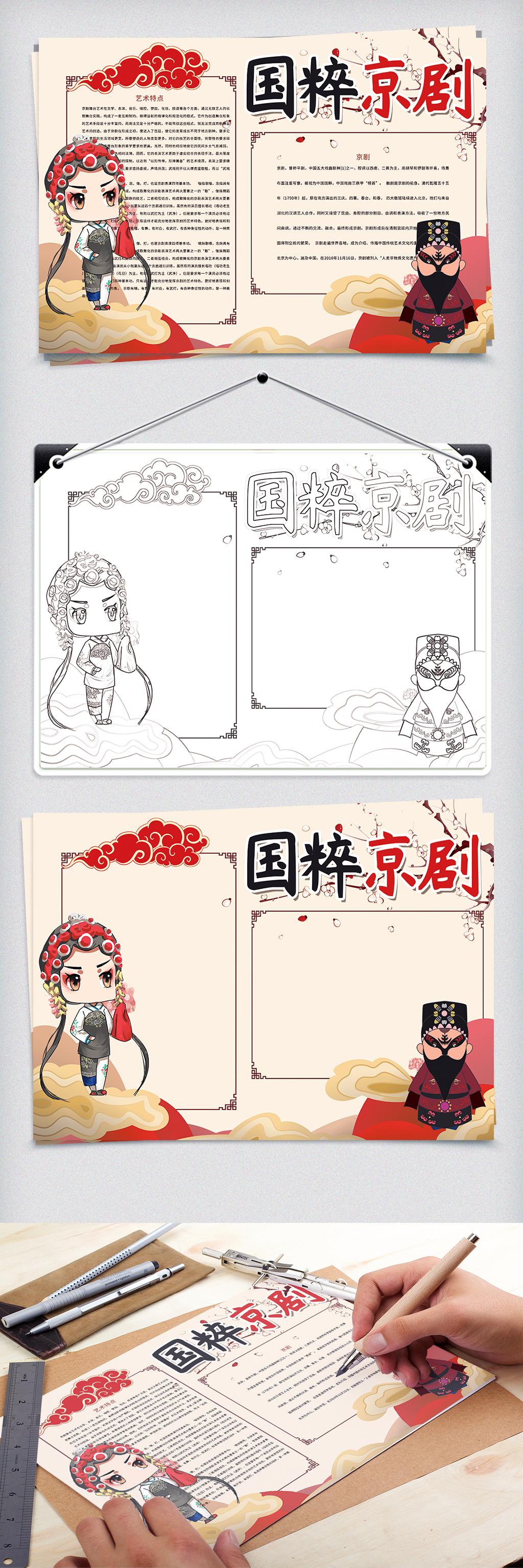 手抄报|小报 其他 传统文化手抄报 > 中国风国粹京剧传统文化小报