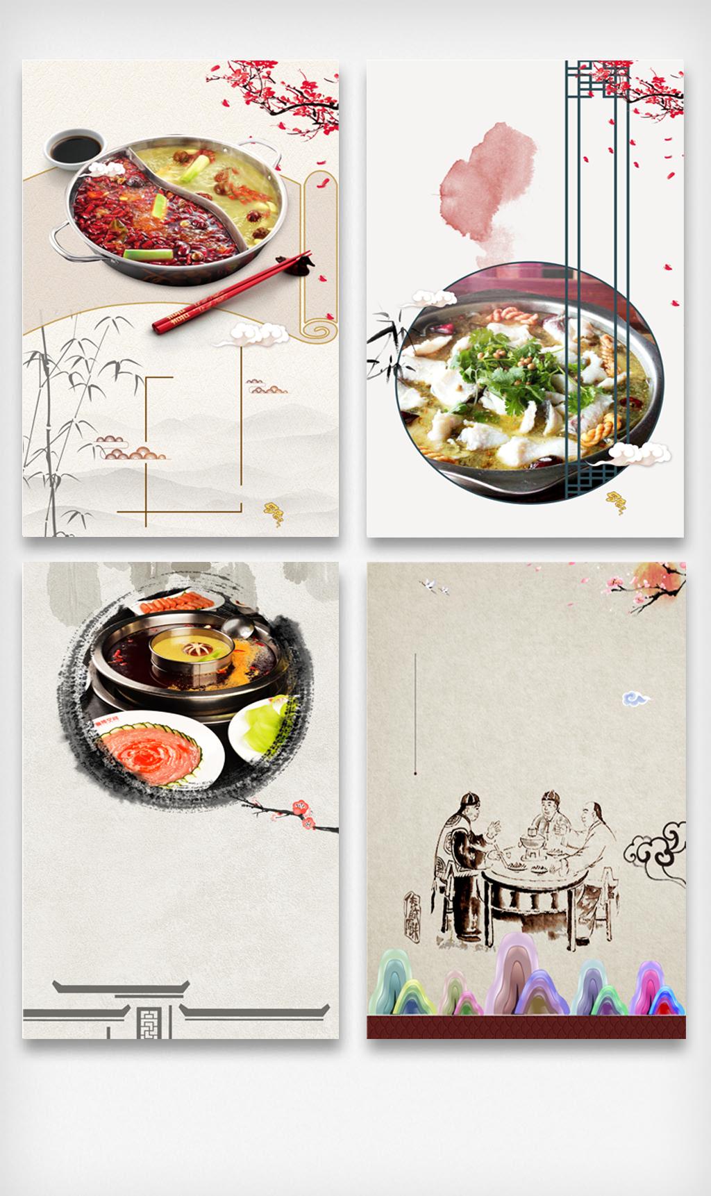 中国风手绘火锅海报背景元素