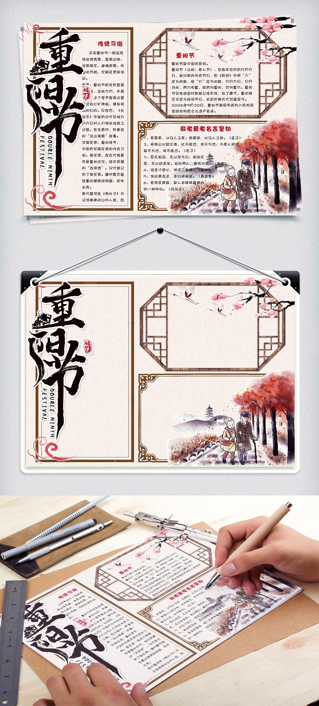 简约手绘中国风九九重阳节校园电子小报手抄报电子模板