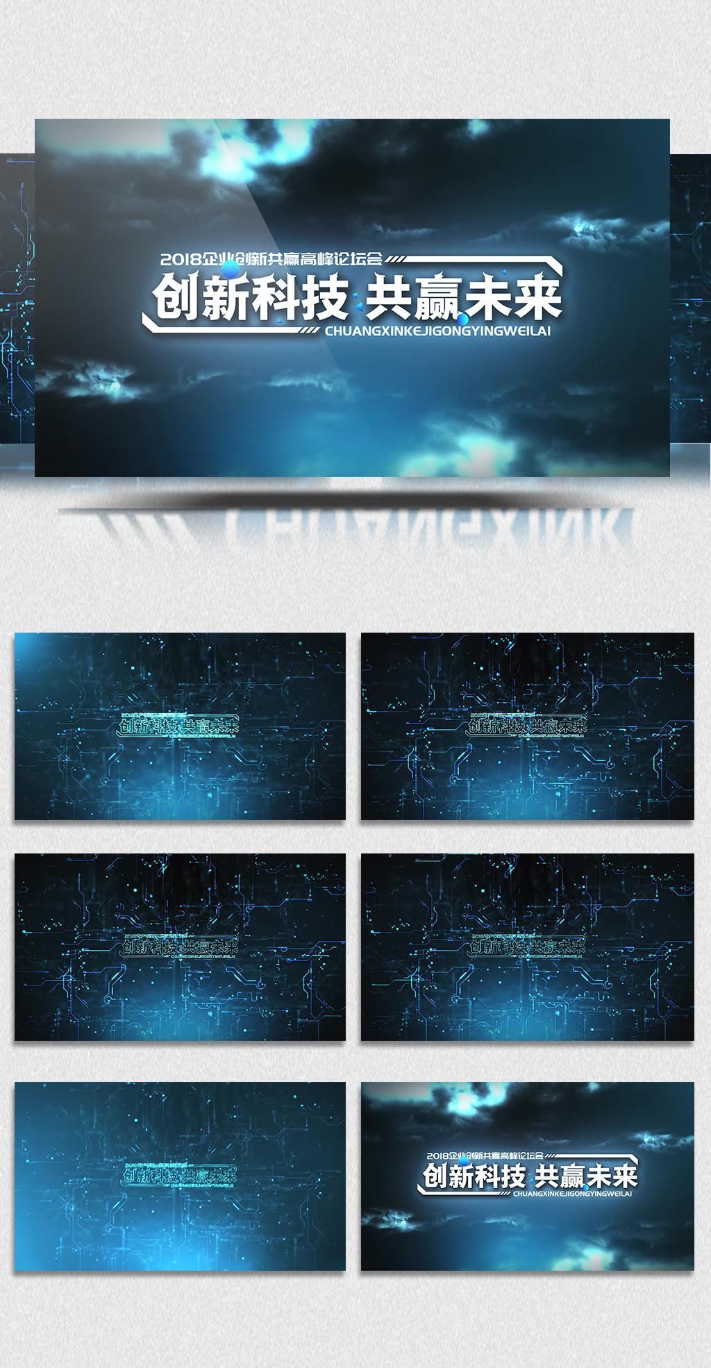 电路板蓝色科技片头展示