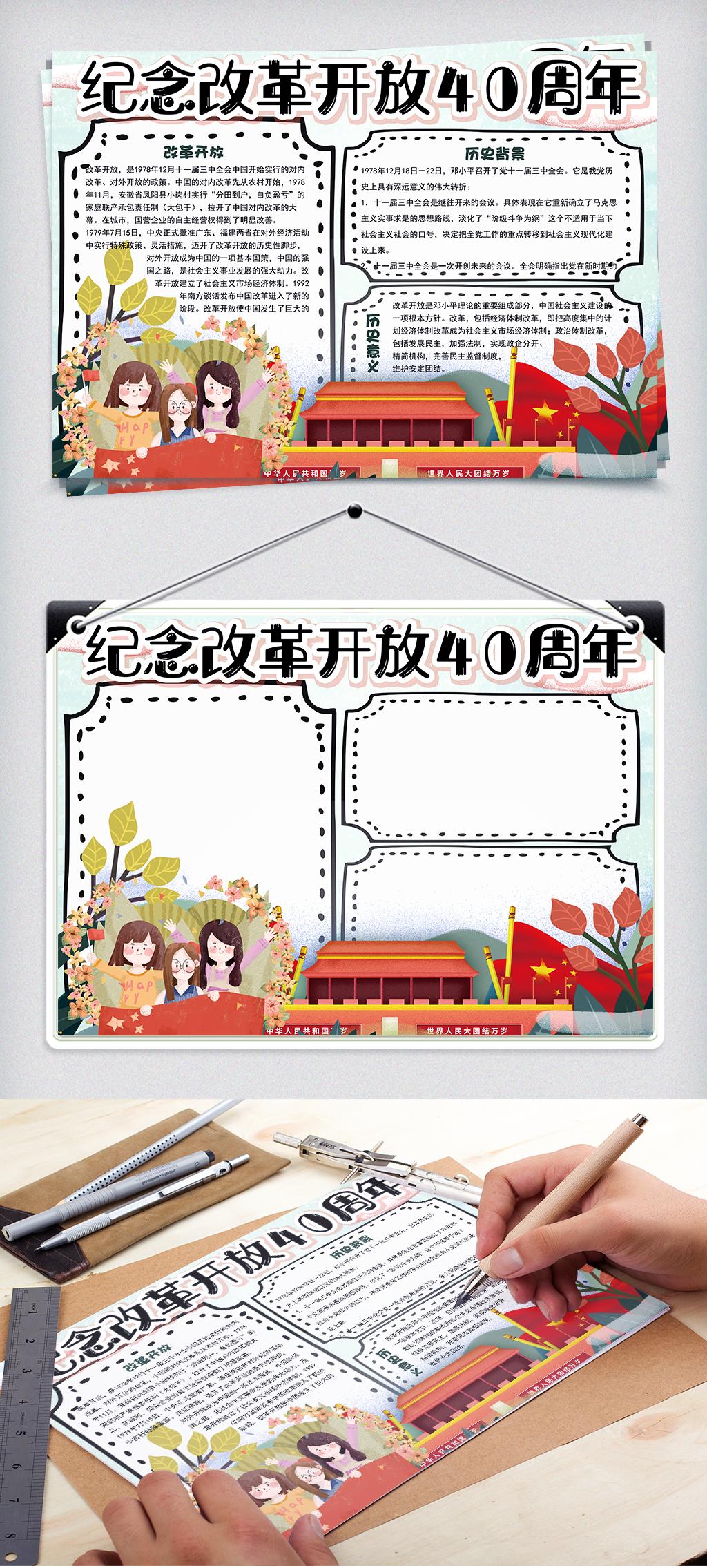 清新手绘风纪念改革开放40周年学生手抄报小报电子模板