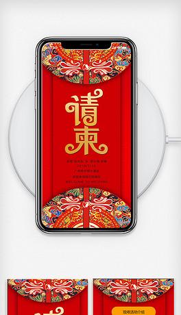 红色婚庆邀请函h5模板设计