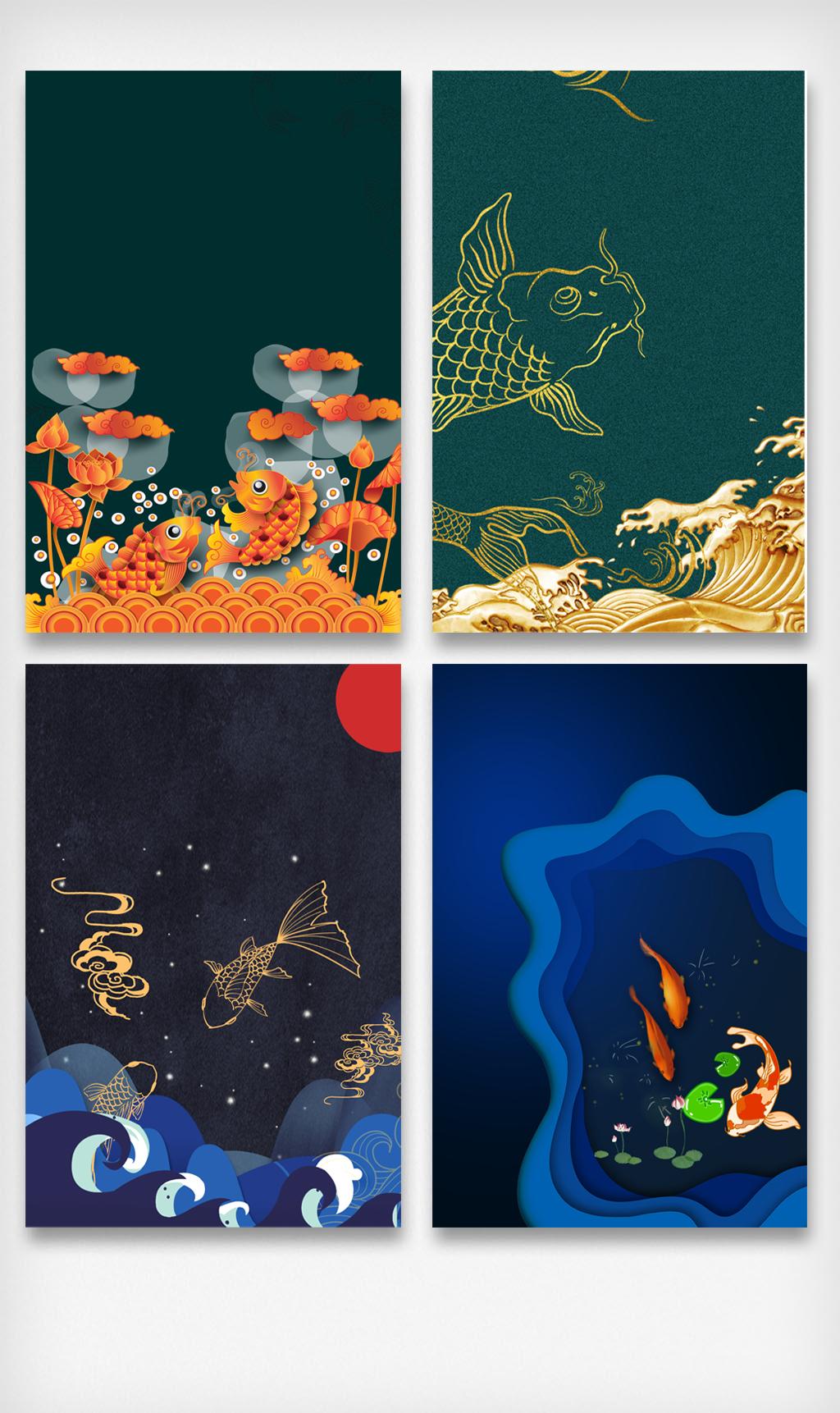 国际中国风锦鲤海报背景元素图片素材(psd分层格式)