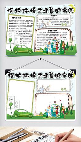 护环境共建美好家园学生环保小报手抄报模板-PSD美好家园图片