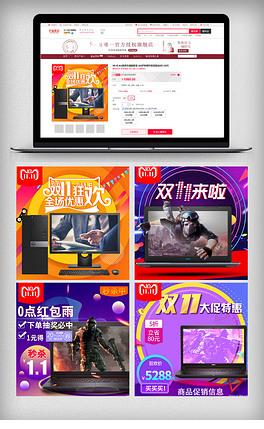 PSD电脑主 PSD格式电脑主素材图片 PSD电脑主设计模板 我图网