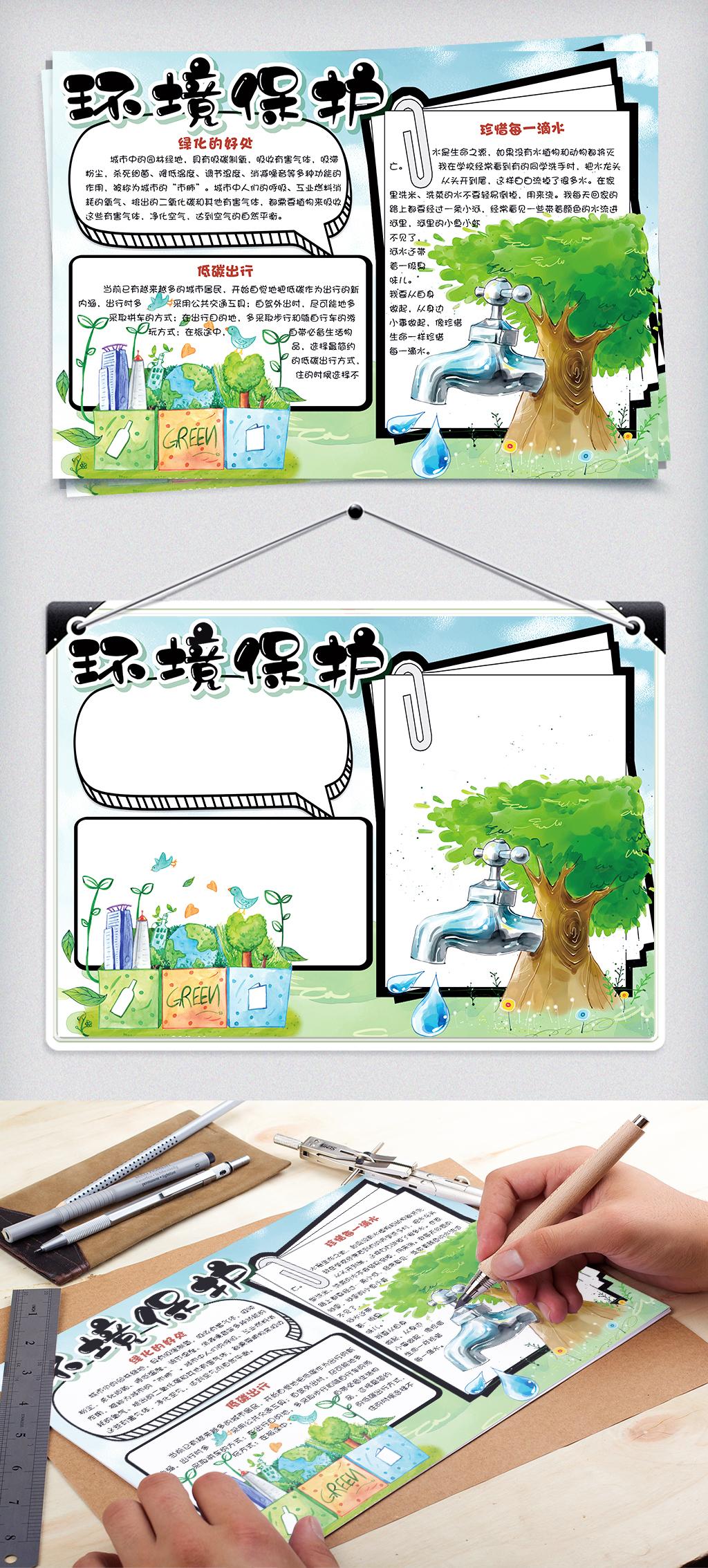 清新手绘风保护环境学生环保小报手抄报电子模板