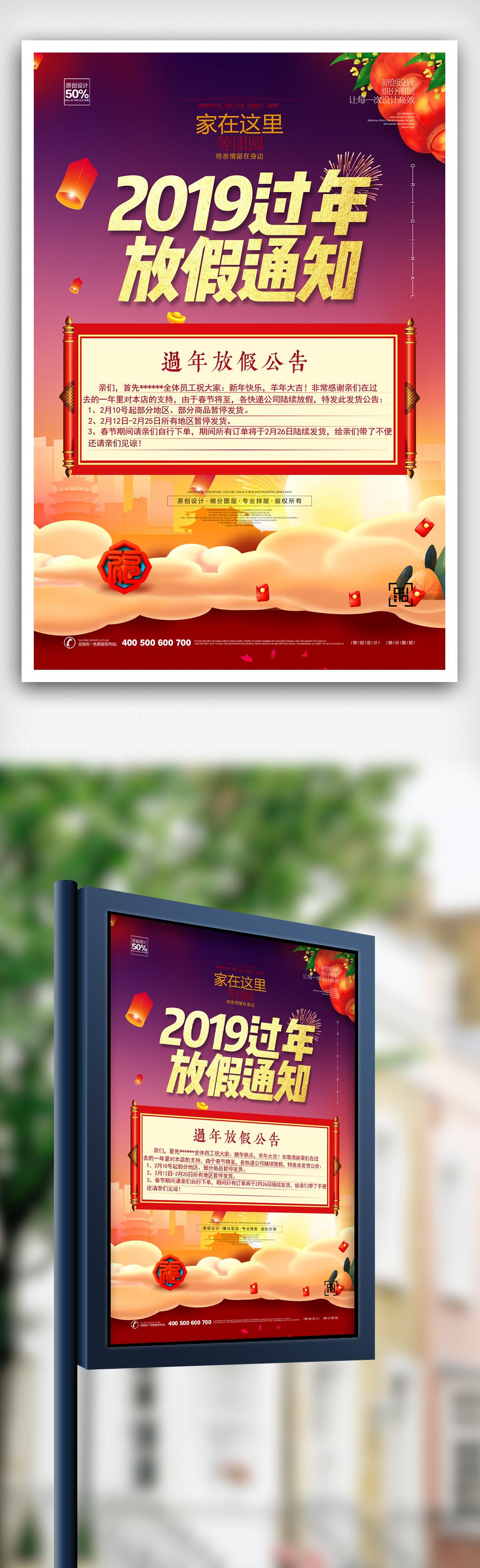 2019新年放假通知海报模板设计素材是用户18786726277在2018-10-31 09
