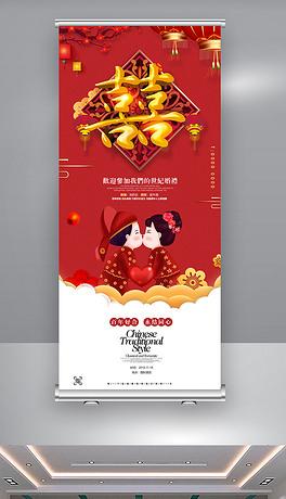 中国风红色婚礼易拉宝设计模板