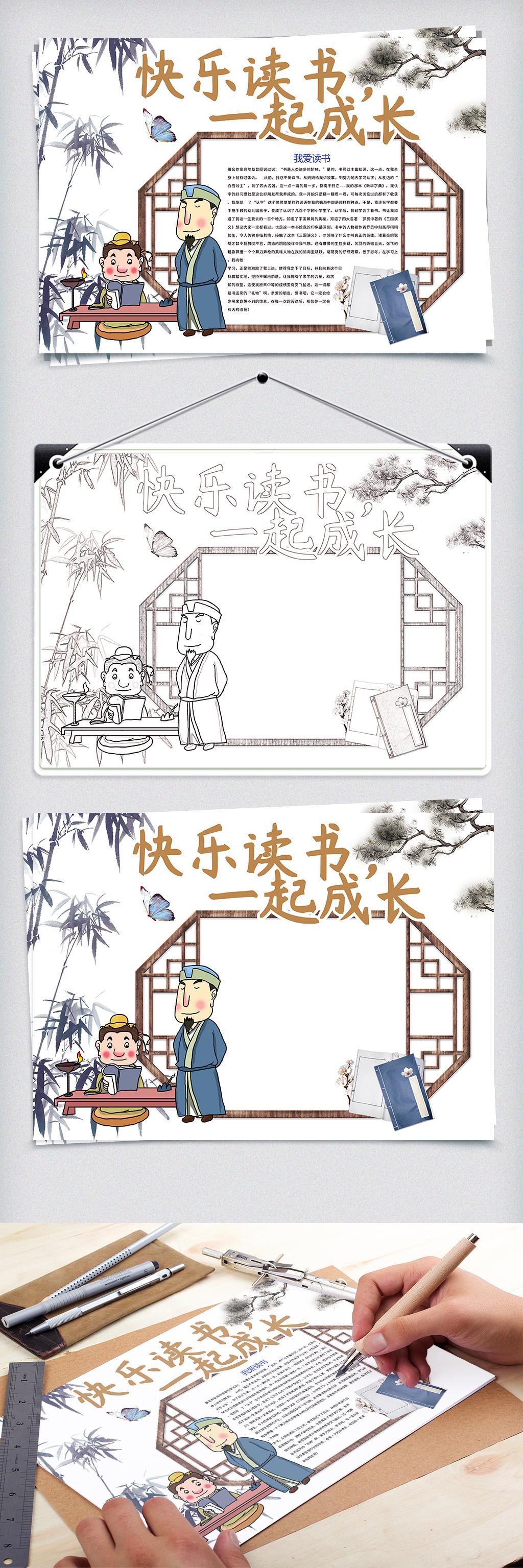 手抄报|小报 读书手抄报 亲子共读手抄报 > 中国风快乐读书一起成长